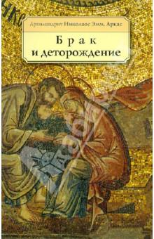 Брак и деторождение - Архимандрит Николас Эмм. Аркас