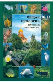Биология экология 10 11 классы