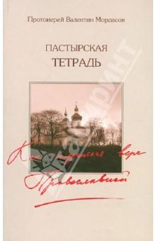 Пастырская тетрадь. Как научиться вере Православной - Валентин Протоиерей