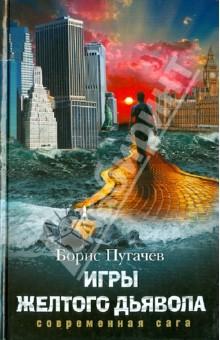 Игры желтого дьявола - Б. Пугачев