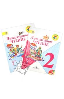 Литературное чтение. 2 класс. Учебник. В 2-х частях (+CD) ФГОС