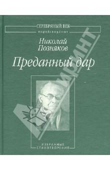 Преданный дар. Избранные стихотворения - Николай Позняков