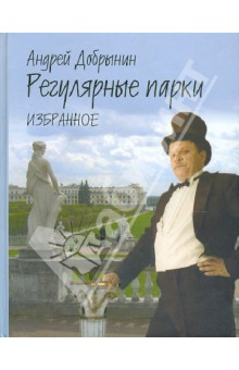 Регулярные парки. Избранное. 1975-2000 - Андрей Добрынин