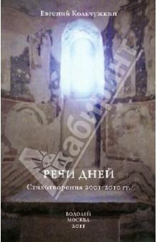 Речи дней. Стихотворения. 2001-2010 гг. - Евгений Кольчужкин