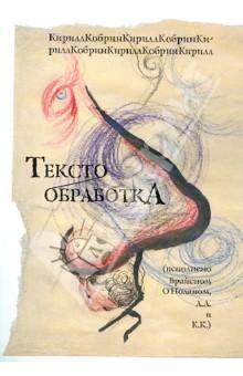 Текстообработка - Кирилл Кобрин