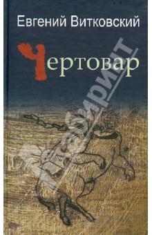 Чертовар - Евгений Витковский