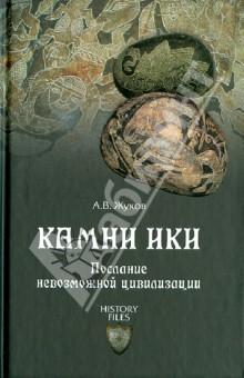 Камни Ики. Послание невозможной цивилизации - Андрей Жуков