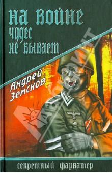 На войне чудес не бывает - Андрей Земсков
