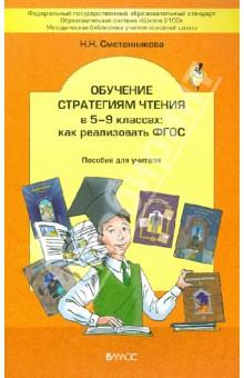 Наталья Сметанникова - Обучение стратегиям чтения в 5-9 классах. Как реализовать ФГОС. Пособие для учителя обложка книги