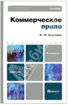 Коммерческое право. Базовый курс - Наталья Круглова
