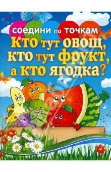 Соедини по точкам. Кто тут овощ, кто тут фрукт, а кто ягодка?