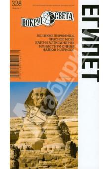 Египет. 5-е издание - Беляков, Осипов, Пиунов