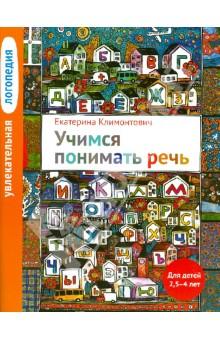 Екатерина Климонтович— Увлекательная логопедия. Учимся понимать речь. Для детей 2,5-4 лет обложка книги
