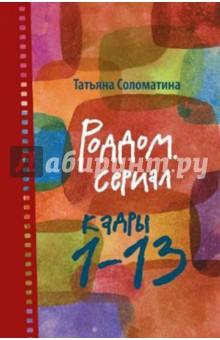 Роддом. Сериал. Кадры 1-13 - Татьяна Соломатина