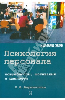 Психология персонала. Потребности, мотивация и ценности - Лада Верещагина