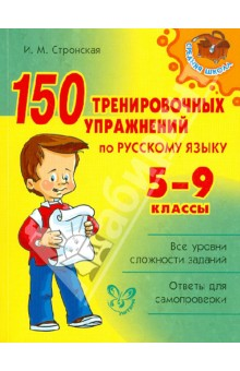 150 тренировочных упражнений по русскому языку. 5-9 классы - Ирина Стронская