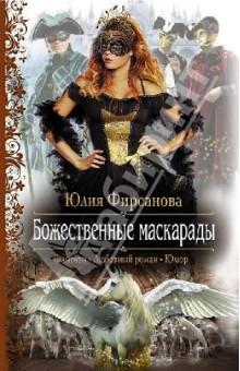 Божественные маскарады - Юлия Фирсанова