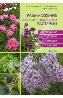 Размножение садовых и комнатных растений - Малиновская, Калашникова, Карсункина