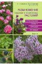 Наталья Карсункина - Размножение садовых и комнатных растений обложка книги