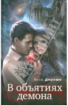 В объятиях демона - Лиза Дероше