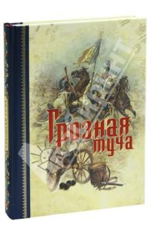 Грозная туча - София Макарова