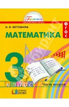 Математика. 3 класс. Учебник. В 2-х частях. Часть 2. ФГОС - Наталия Истомина