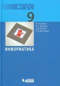 Учебник информатика семакин 9 класс фгос скачать