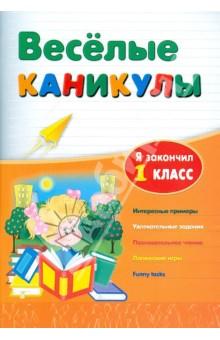 Веселые каникулы: я закончил 1 класс - Зиновьева, Дмитренко