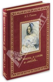 И жизнь, и слезы, и любовь... - Александр Пушкин