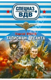 Талисман десанта - Сергей Зверев