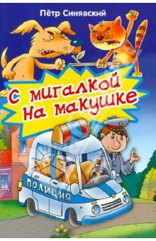 С мигалкой на макушке - Петр Синявский