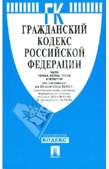 Гражданский кодекс РФ. Части 1,2,3,4 по состоянию на 25.09.12 года