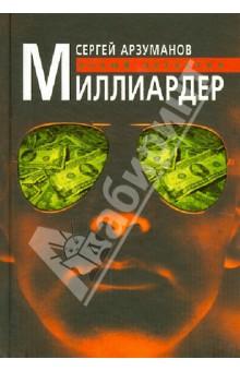 Миллиардер - Сергей Арзуманов изображение обложки