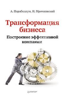 Трансформация бизнеса. Построение эффективной компании - Парабеллум, Мрочковский