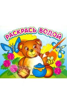 Медвежонок и мед