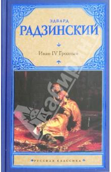Иван IV Грозный - Эдвард Радзинский