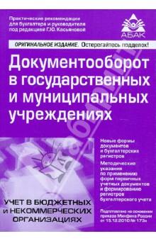 Документооборот в гос. и муниципальных учреждениях. Новые формы документов и бухгалтерских регистров