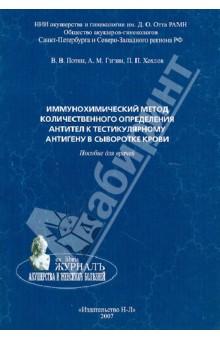 Иммунохимический метод количественного определения антител к тестикулярному антигену в сыворотке кр. - Потин, Гзгзян, Хохлов