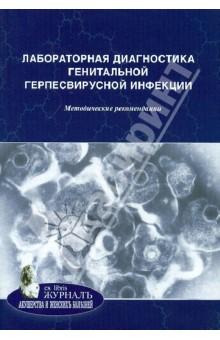 Лабораторная диагностика генитальной герпесвирусной инфекции. Методические рекомендации - Савичева, Башмакова, Коломиец