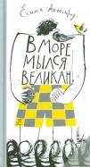 Елена Аксельрод - В море мылся великан обложка книги