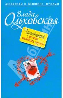 Гарантийный ремонт разбитых сердец - Влада Ольховская