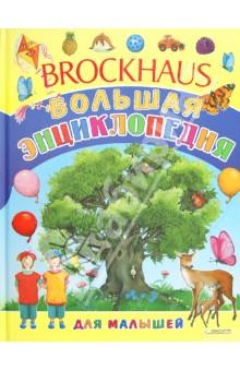 Brockhous. Большая энциклопедия для малышей изображение обложки