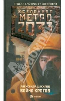 Метро 2033: Война кротов - Александр Шакилов