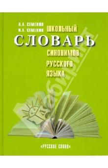 Школьный словарь синонимов русского языка - Семенюк, Семенюк