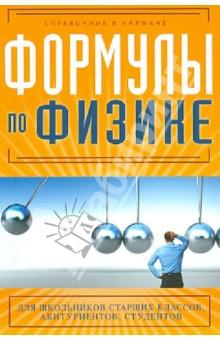 Формулы по физике - Елена Клименко изображение обложки