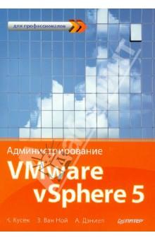 Администрирование VMware vSphere 5. Для профессионалов - Кусек, ван, Дэниэл