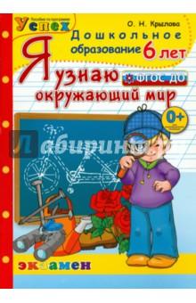 Я узнаю окружающий мир. 6 лет - Ольга Крылова