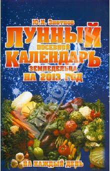 Лунный посевной календарь земледельца на 2013 год на каждый день - Ю. Знатнов