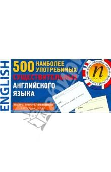 500 наиболее употребимых существительных английского языка. Тематические карточки