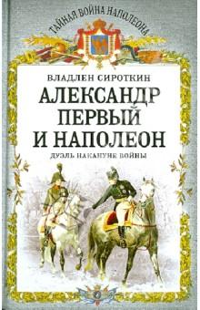 Александр Первый и Наполеон. Дуэль накануне войны - Владлен Сироткин